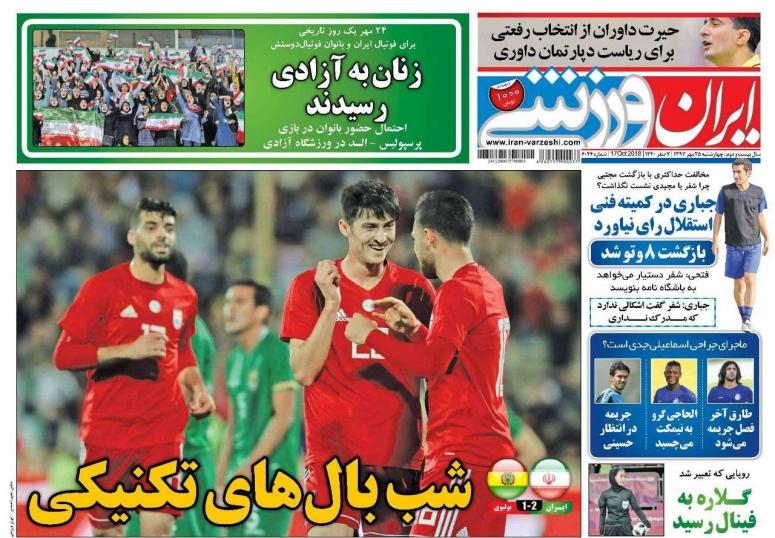 روزنامه ایران ورزشی - ۲۵ مهر