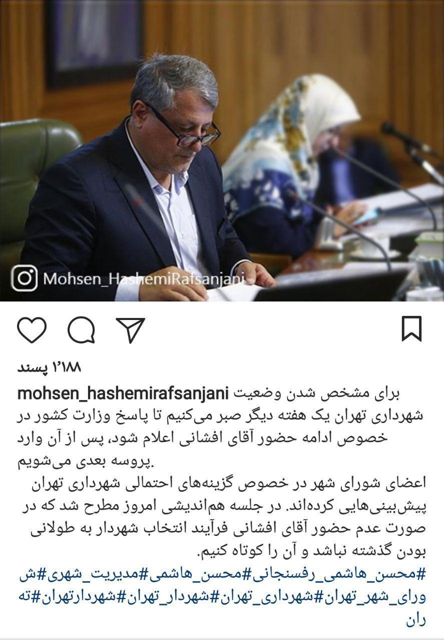 کوتاه شدن فرآیند انتخاب شهردار/ تعیین تکلیف شهردار تهران تا هفته آینده