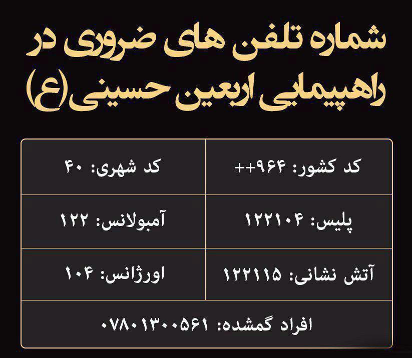 شماره تلفن های ضروری راهیپیمایی اربعین حسینی اعلام شد