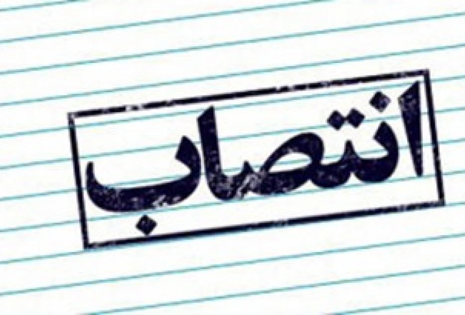 مسئول مرکز سنجش و پذیرش دانشگاه آزاد اسلامی تعیین شد