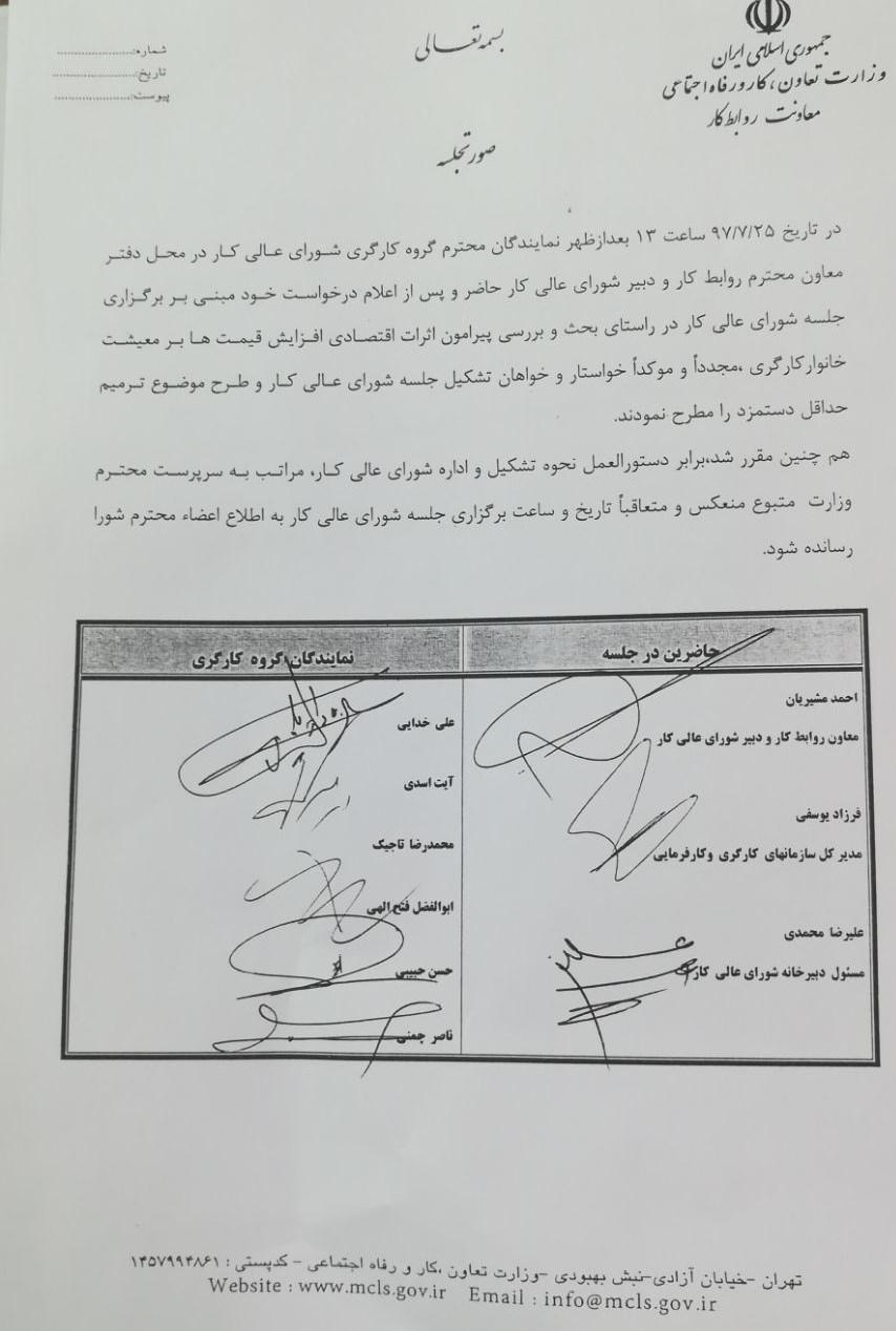 جزئیات جلسه کارگران با معاون وزیر کار + سند