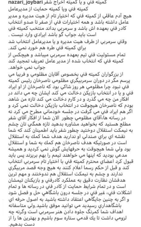 افشاگرى جویبارى علیه اعضاى کمیته فنى استقلال