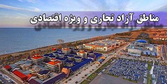 باشگاه خبرنگاران - ۳ اشکال مهم مجمع به لایحه افزایش مناطقآزاد / مناطق جدید برای دولت هزینههای زیادی میتراشد
