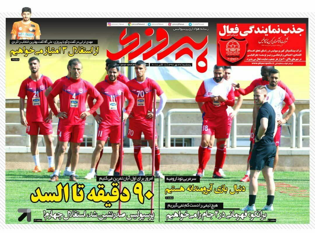 روزنامههای ورزشی ۲۶ مهرماه
