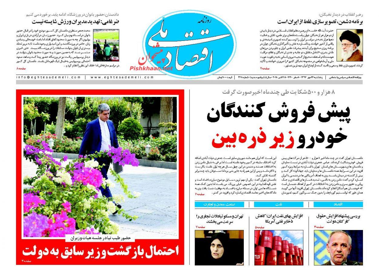 صفحه نخست روزنامه های اقتصادی 26 مهرماه