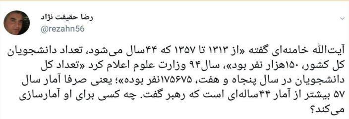 شرمندگی خبرنگار ضد انقلاب از انتشار اطلاعات اشتباه +تصویر