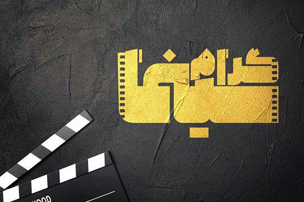 پرونده انتخاب رئیس جدید سازمان سینمایی رویمیز «سینماگرام»