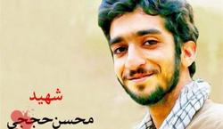 فیلمی کمتر دیده شده از اردوی جهادی شهید حججی
