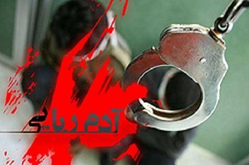 باشگاه خبرنگاران -ربوده شدن ۲ دختر و اذیت و آزار آنها توسط جوان شیطان صفت + عکس