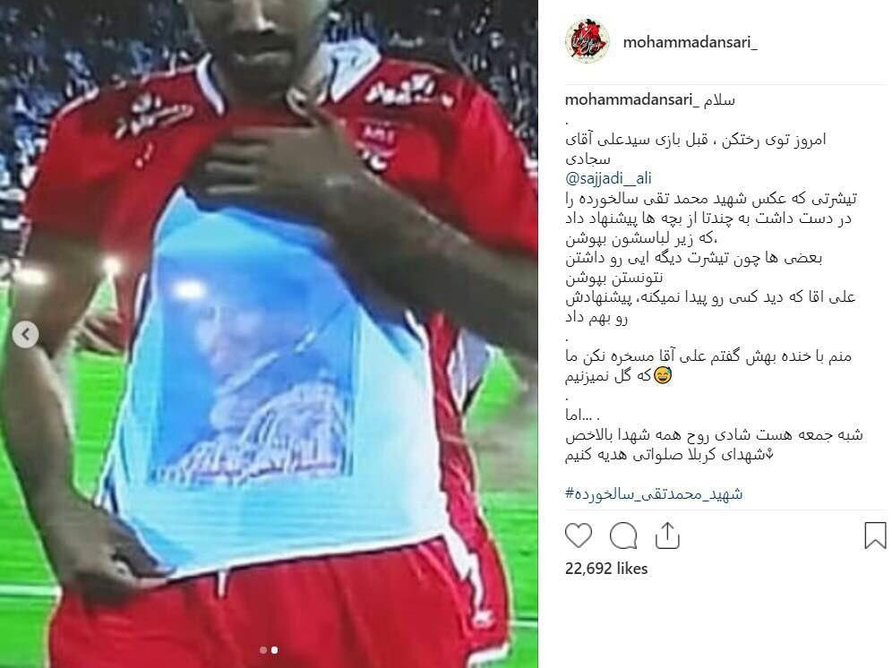 پست اینستاگرامی محمد انصاری پس از گلزنی در جام حذفی