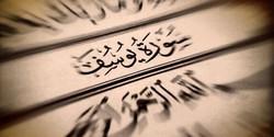 اگر سجده مختص خداست، چرا خانواده يوسف(ع) در مقابل او سجده كردند؟