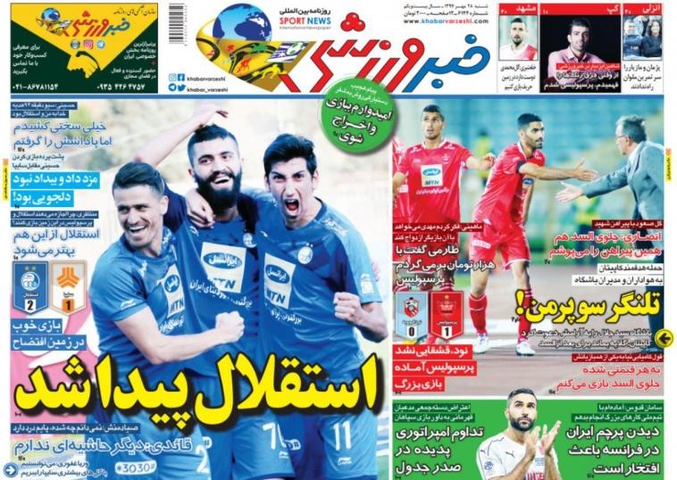 روزنامه خبر ورزشی - 28 مهر