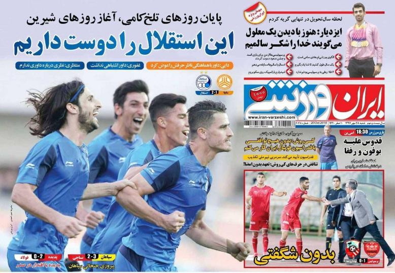 روزنامه ایران ورزشی - 28 مهر