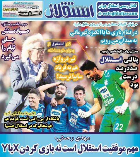 روزنامه استقلال - 28 مهر