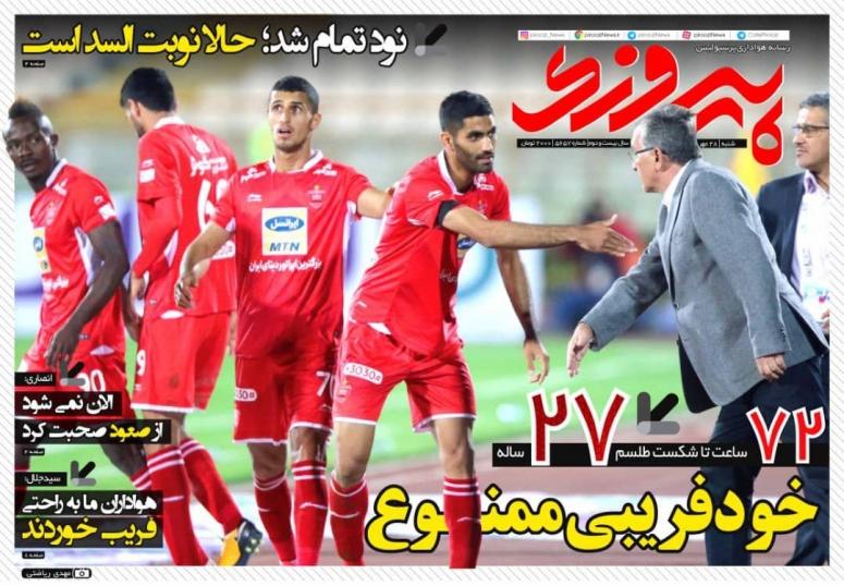 روزنامه پیروزی - ۲۸ مهر