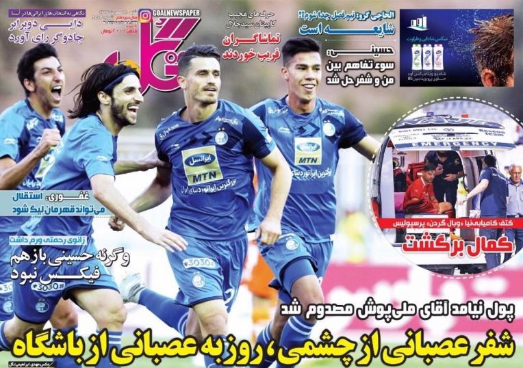روزنامه گل - ۲۸ مهر
