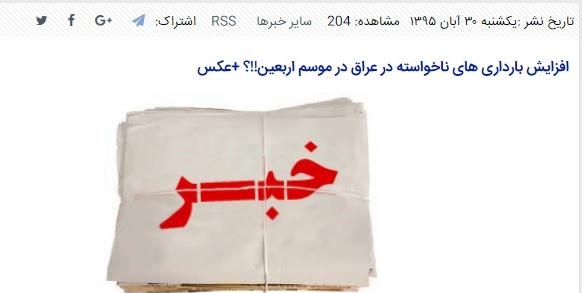 تلاش رسانههای معاند و ضد انقلاب برای کاستن از شکوه اربعین/ رسانه های خارجی چه شایعاتی در عراق و ایران به وجود آوردند؟  +تصاویر