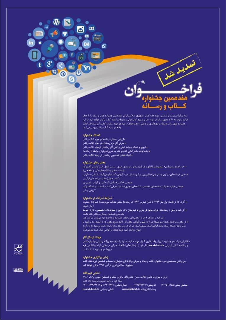 مهلت ارسال اثر به جشنواره کتاب و رسانه تمدید شد