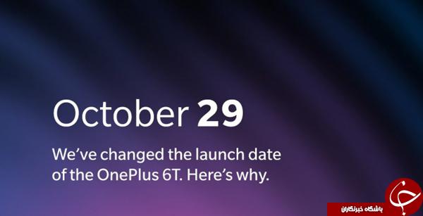 معرفی OnePlus 6T به خاطر معرفی محصولات اپل زودتر برگزار میشود