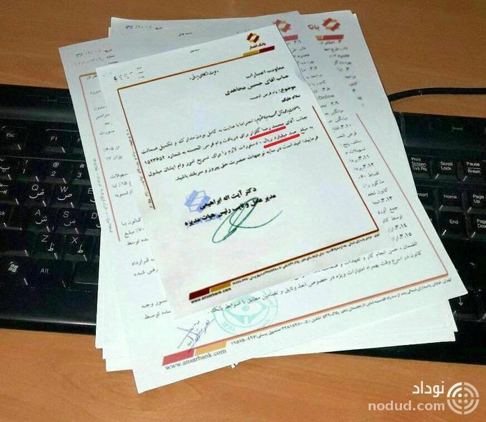 ماجرای وام ۱۰۰ میلیاردی محمدرضا گلزار از یک بانک چه بود +عکس