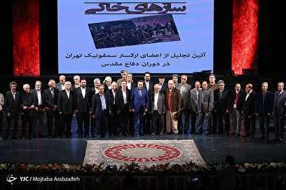 باشگاه خبرنگاران -تجلیل از اعضای ارکستر سمفونیک تهران در دوران دفاع مقدس