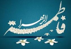 پوشش حضرت زهرا (س) بیرون از خانه چگونه بود؟