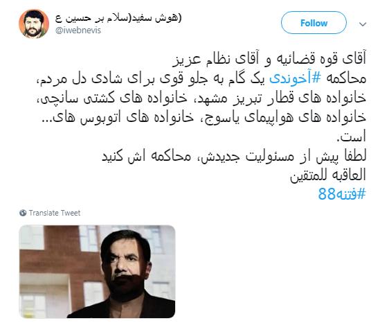 استعفای #آخوندی و نظرات کاربران درباره عملکردش +تصاویر