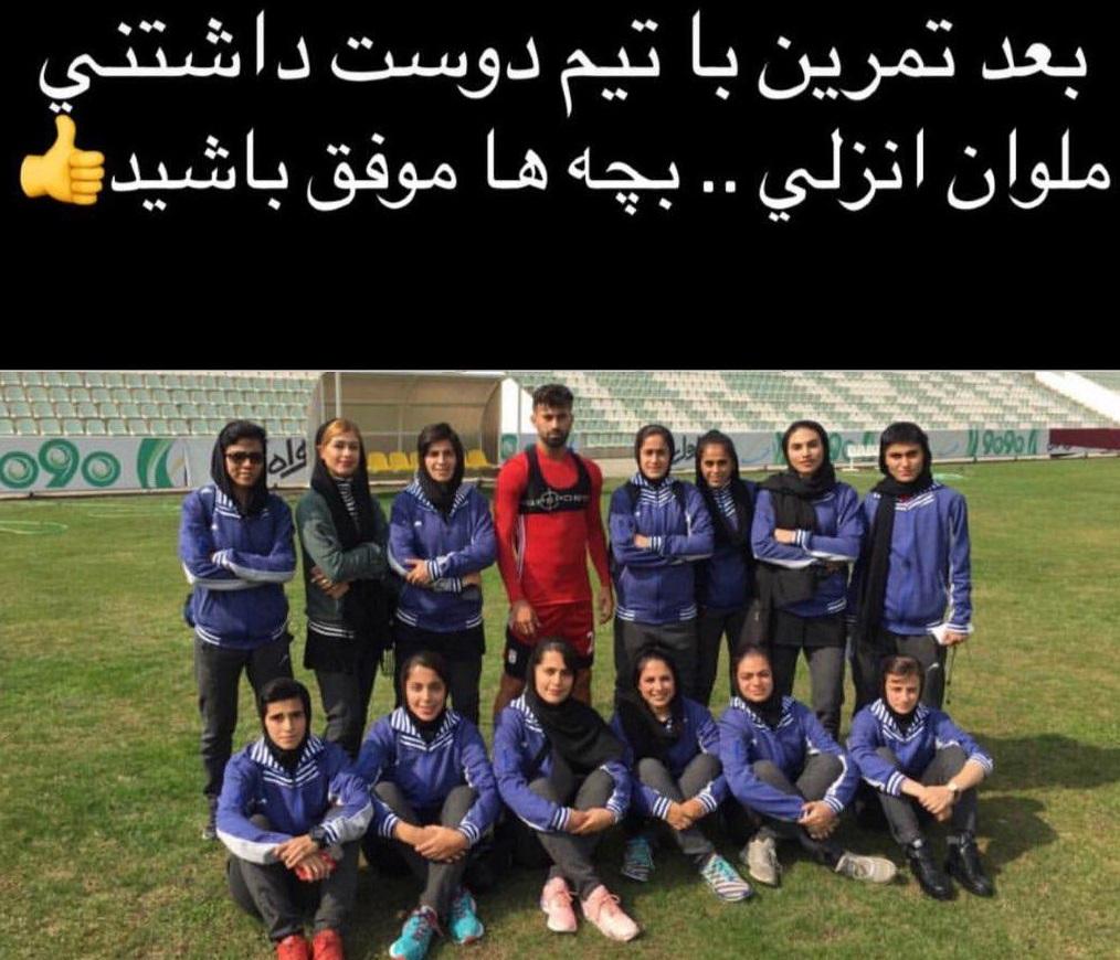 رامین رضائیان در تیم فوتبال بانوان