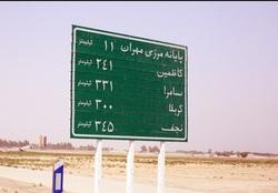 تمام مسیرهای منتهی به مرز مهران باز است