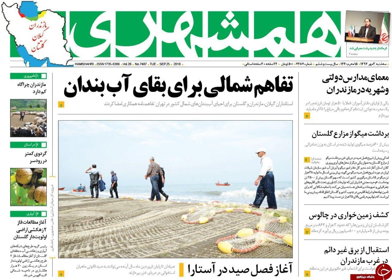 صفحه نخست روزنامههای سه شنبه ۳ مهرماه مازندران