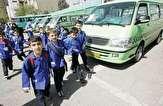 باشگاه خبرنگاران -نرخ جدید سرویس مدارس تعیین و اعلام شد