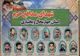 باشگاه خبرنگاران -بزرگداشت شهدای مدافع حرم در هفته دفاع مقدس