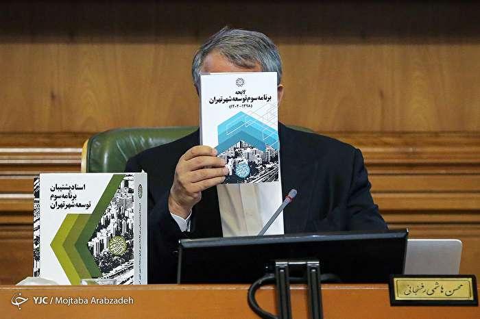 هشتاد و نهمین جلسه شورای شهر تهران