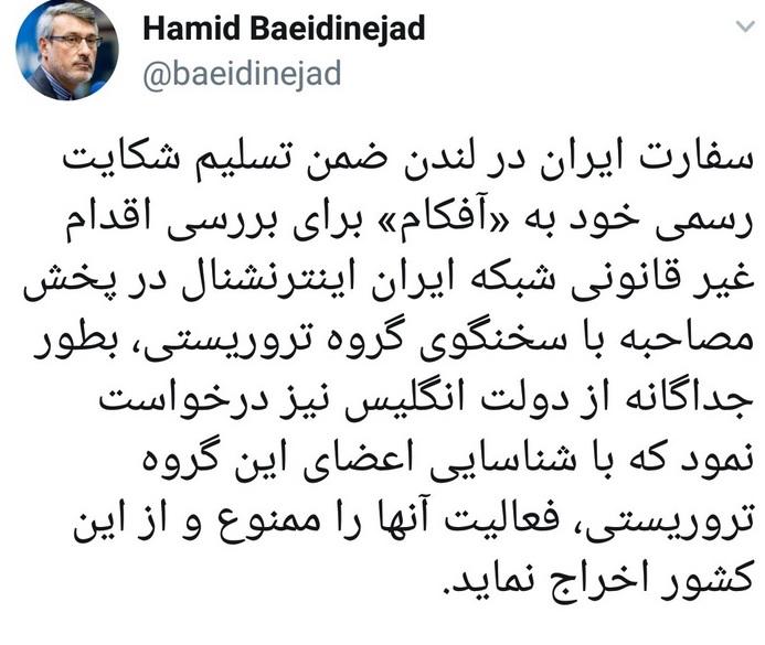 شکایت سفارت ایران در انگلیس از شبکه اینترنشنال