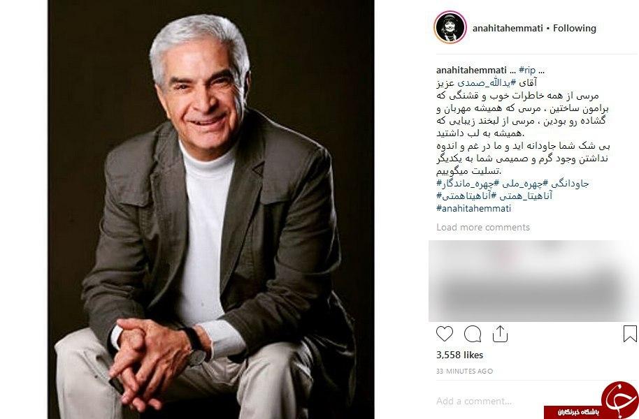 پیام تسلیت مشاهیر در پی در گذشت یدالله صمدی کارگردان سریال شوق پرواز
