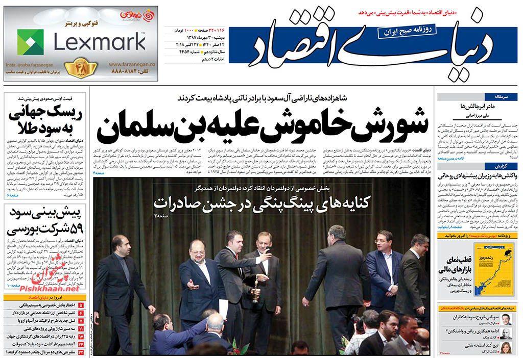 صفحه نخست روزنامه های اقتصادی 30 مهرماه
