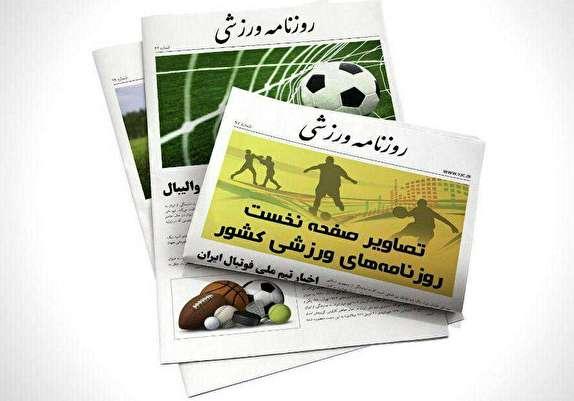 باشگاه خبرنگاران -همه جای ایران سرای پرسپولیس است/ فینال آن سوی سد /یک روز برای همه عمر