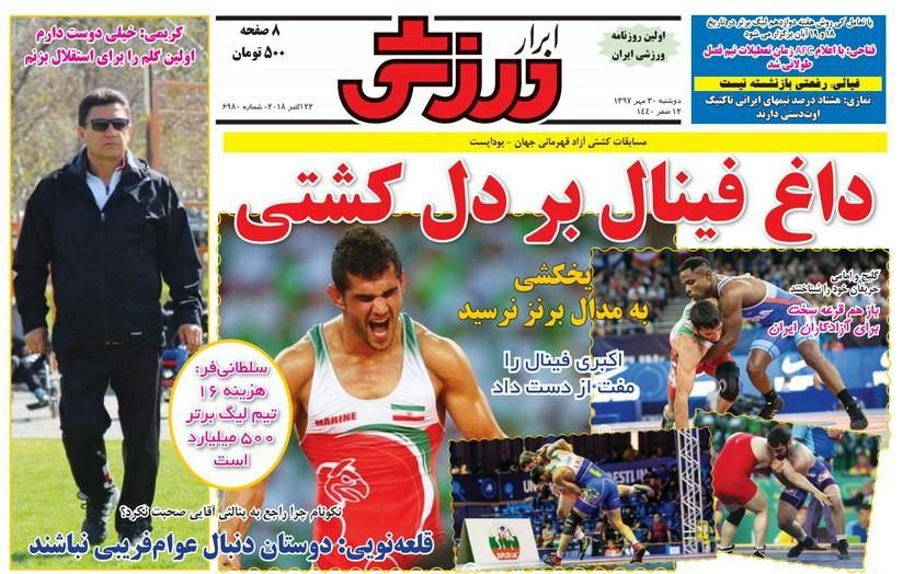 روزنامههای ورزشی ۳۰ مهرماه