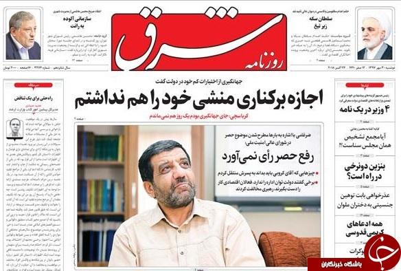 وصله پینه کابینه با وزیری که میخواهد نباشد/ سکه اعدام مفسدانِ اقتصادی ضرب شد/ اعترافاتِ تلخ اسحاق