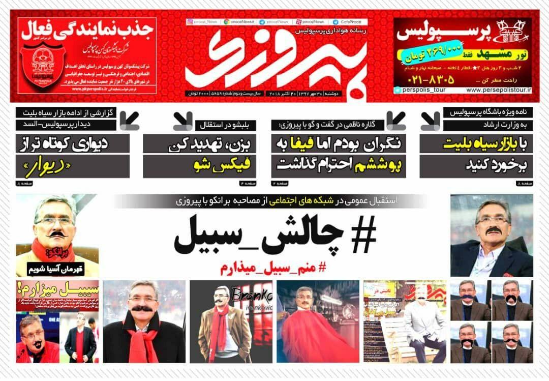 روزنامه پیروزی - ۳۰ مهر