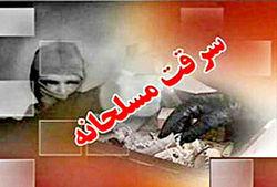 سرقت مسلحانه آقای فوتبالیست از رایزن سفارت ژاپن در تهران+ عکس