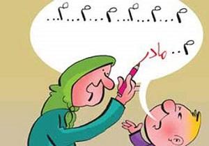 گفتاردرمانی؛ یکی از اصلیترین کارها در درمان لکنت+ اقدامات لازم در درمان لکنت