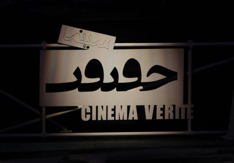 باشگاه خبرنگاران -۶۳۴ مستند متقاضی حضور در بخش ملی دوازدهمین «سینماحقیقت»