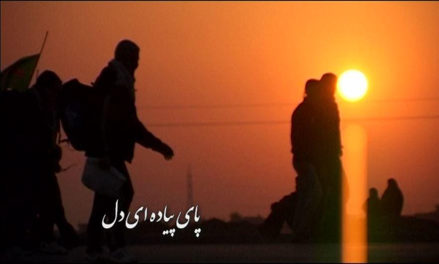 قطعه ویژه اربعین حسینی منتشر شد