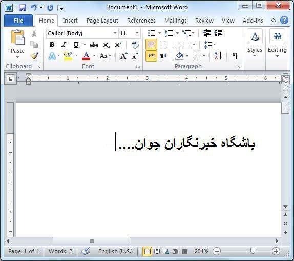 چگونگی آغاز تایپ در برنامه مایکروسافت ورد (Microsoft Word) +آموزش تصویری