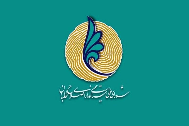 موافقت مشروط شورای هماهنگی با ادامه فعالیت شورای عالی سیاستگذاری