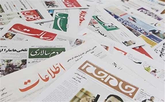 باشگاه خبرنگاران - صفحه نخست روزنامههای سه شنبه یکم آبان ماه مازندران