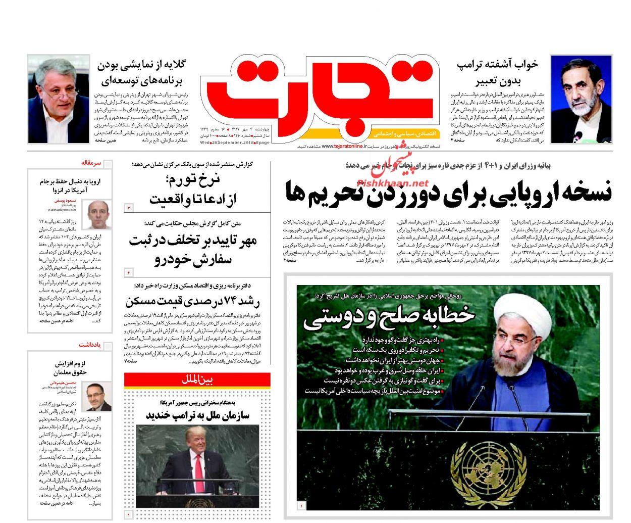 صفحه نخست روزنامه های اقتصادی 4 مهرماه