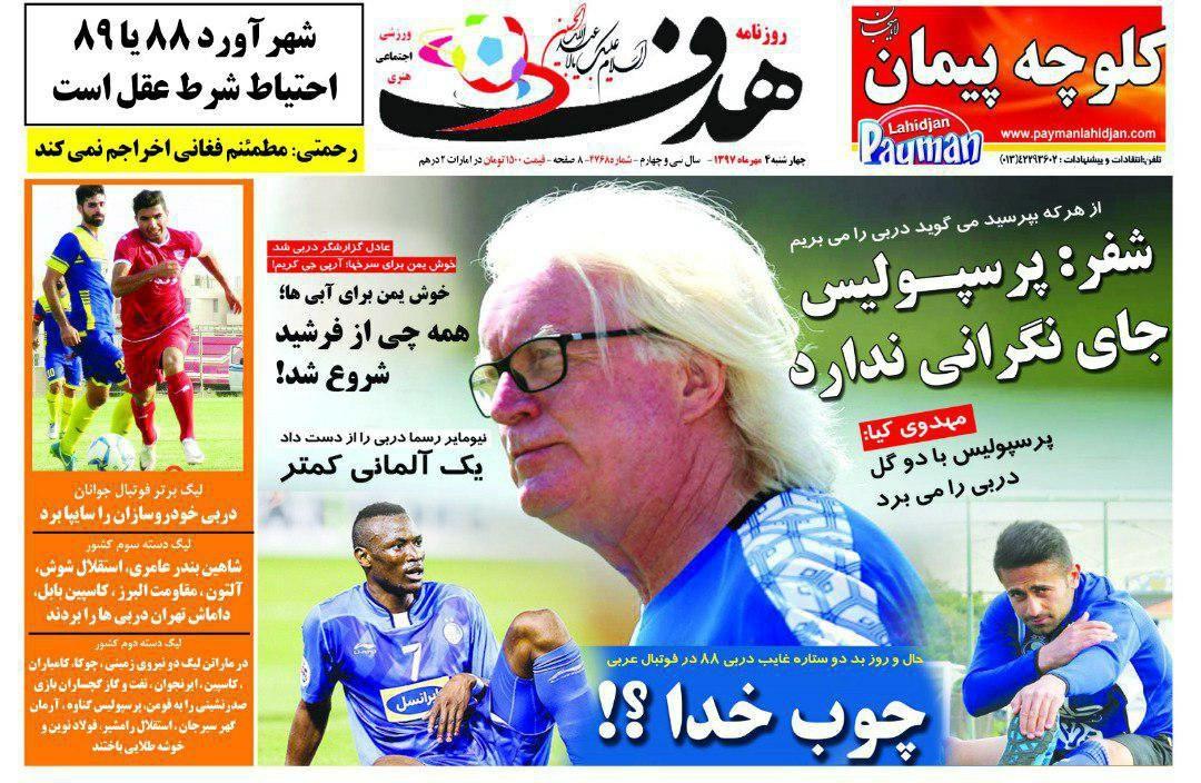 روزنامههای ورزشی چهارم مهر