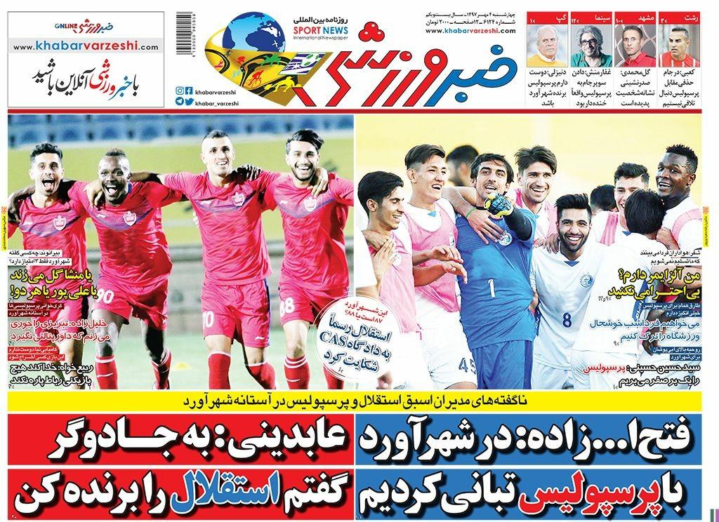 روزنامههای ورزشی چهارم مهر منشا، نیمکتنشین دربی؟ / ناگفتههای مدیران اسبق استقلال و پرسپولیس در آستانه شهرآورد